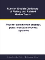 Dictionary of Fishing and Related Marine Terms